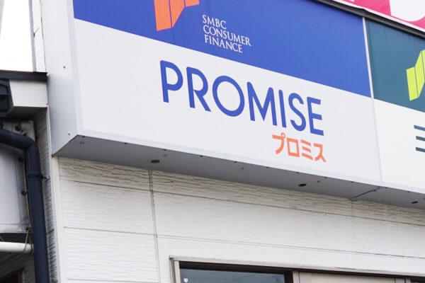 PROMISE(プロミス)無人店舗