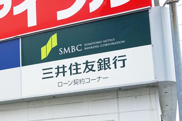 SMBCモビット無人店舗