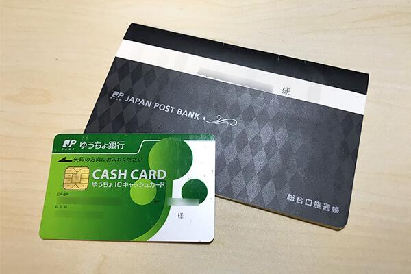 ゆうちょ銀行通帳とキャッシュカード